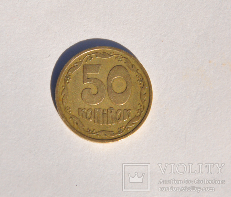 50 копеек 1992 г. Английский чекан (С 1 гривны без резерва).