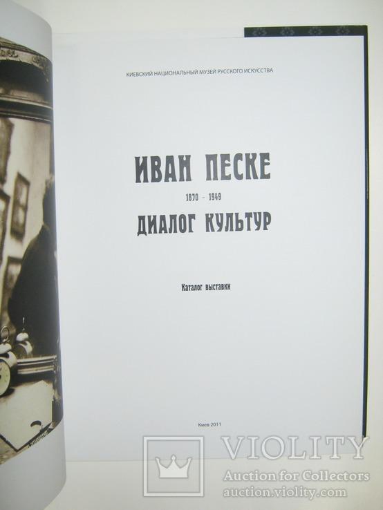 Иван Песке. Диалог культур, фото №4