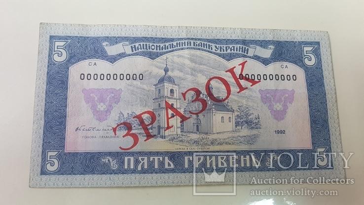5 гривен 1992