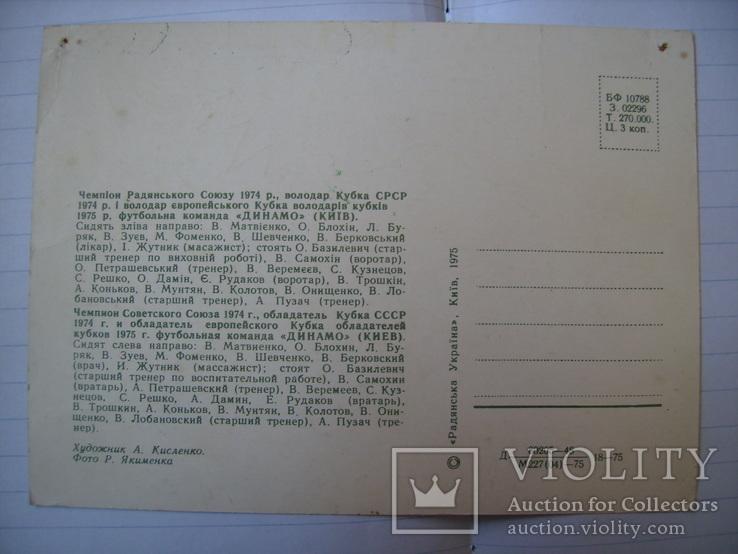 Футбольные открытки Динамо Киев УССР, фото №3