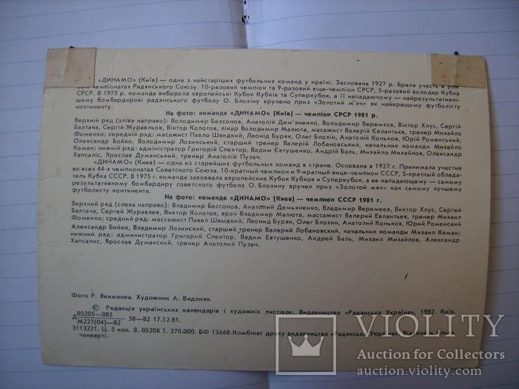Футбольные открытки Динамо Киев УССР, фото №5
