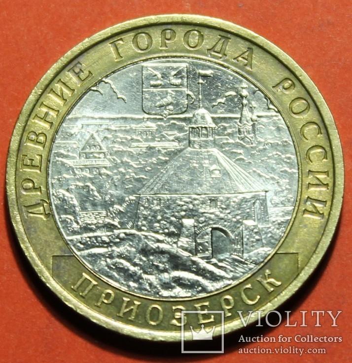 ДРГ  Приозерск 10 рублей 2008 год, фото №3