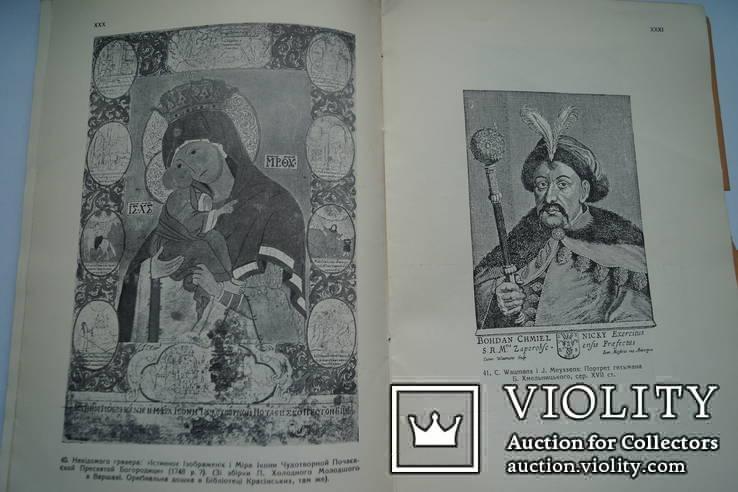 В.Січинський. Історія українського граверства. 1937 р. Львів., фото №8