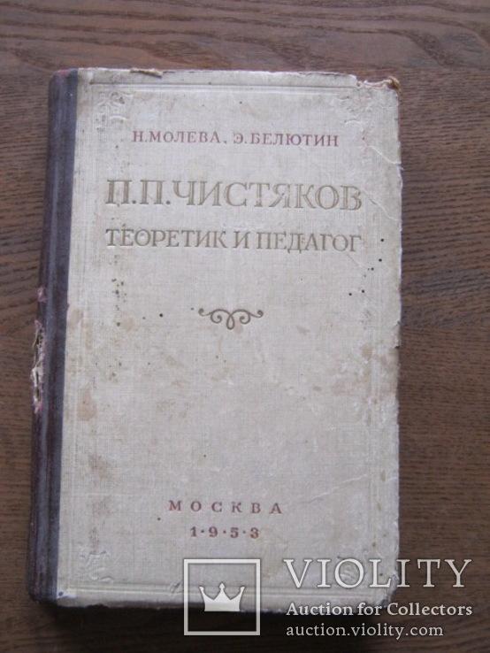 П.П.Чистяков Теоретик и педагог, фото №2