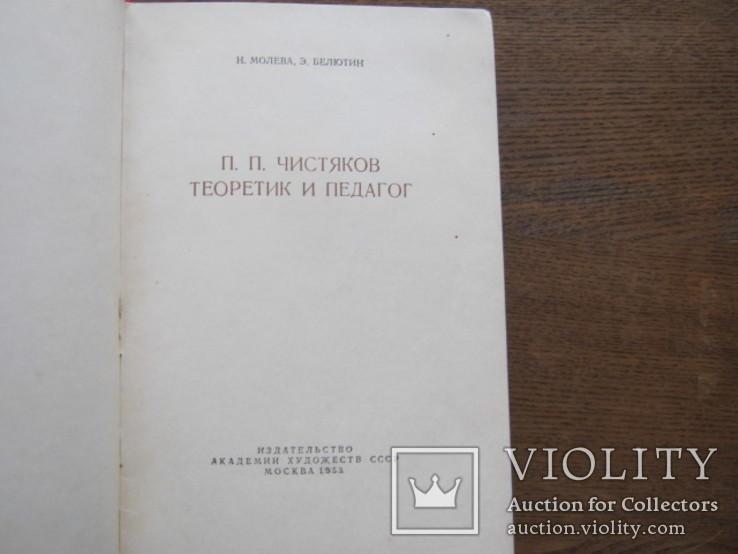 П.П.Чистяков Теоретик и педагог, фото №5