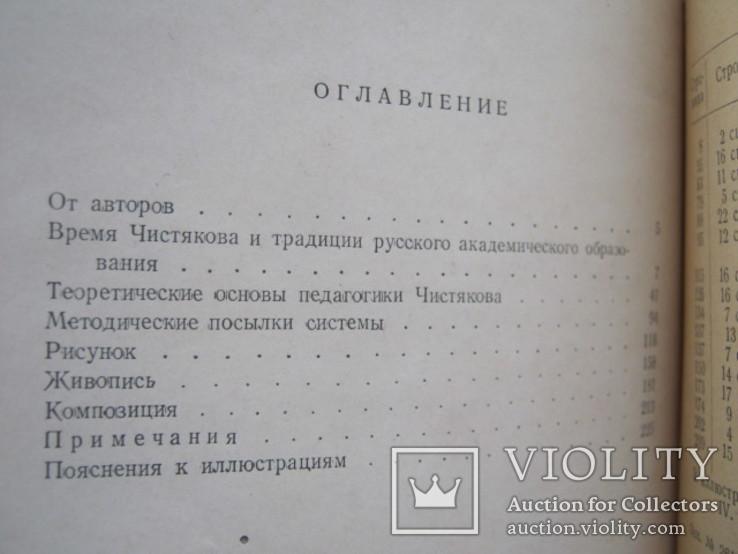 П.П.Чистяков Теоретик и педагог, фото №10
