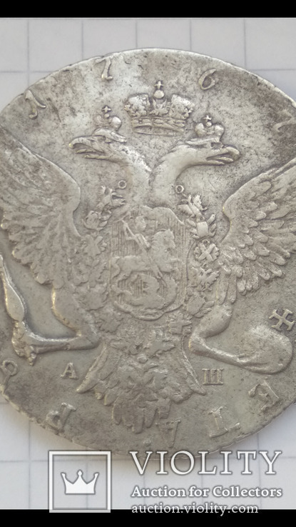 Рубль 1767 года TI АШ