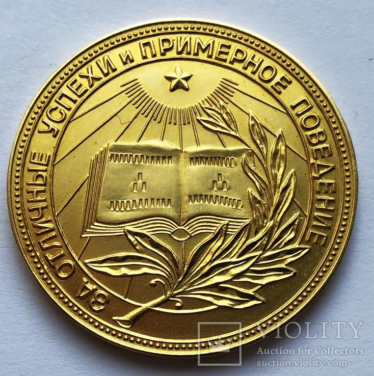 Золотая школьная медаль РСФСР. (Золото)
