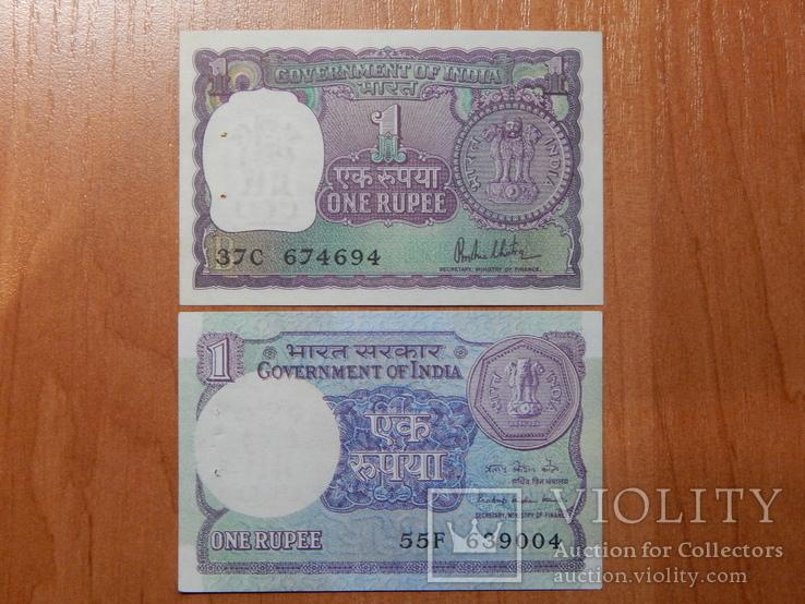 2 боны по 1 рупии, Индия
