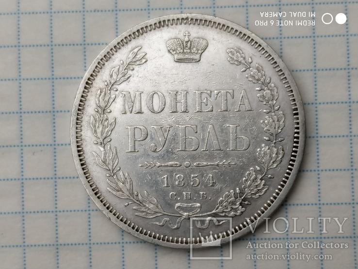 1 рубль 1854 год С.П.Б.   Н I .