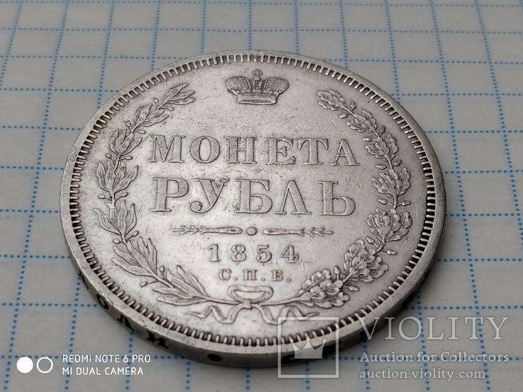 1 рубль 1854 год С.П.Б.   Н I ., фото №3