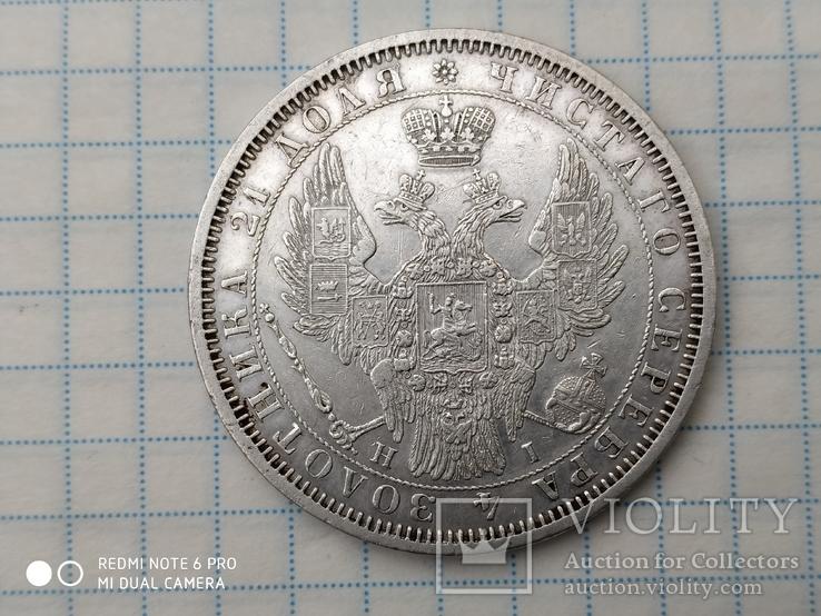 1 рубль 1854 год С.П.Б.   Н I ., фото №4