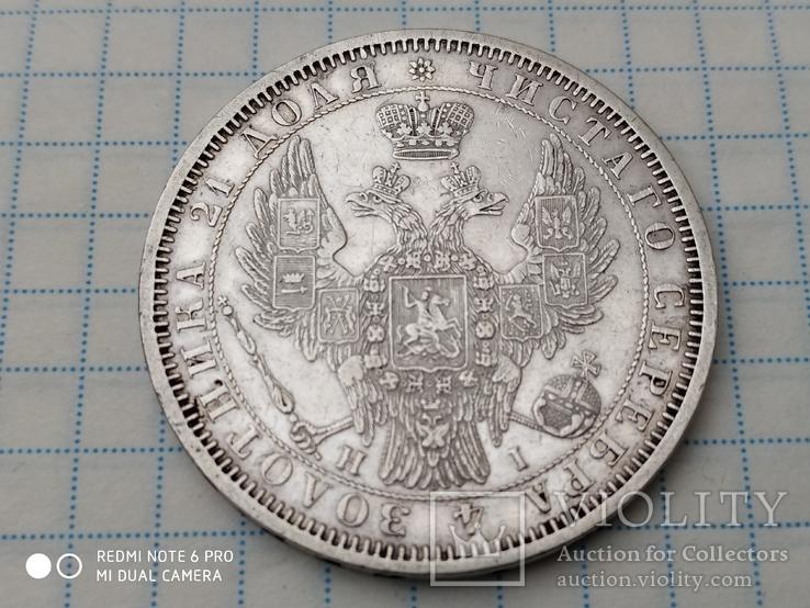 1 рубль 1854 год С.П.Б.   Н I ., фото №5