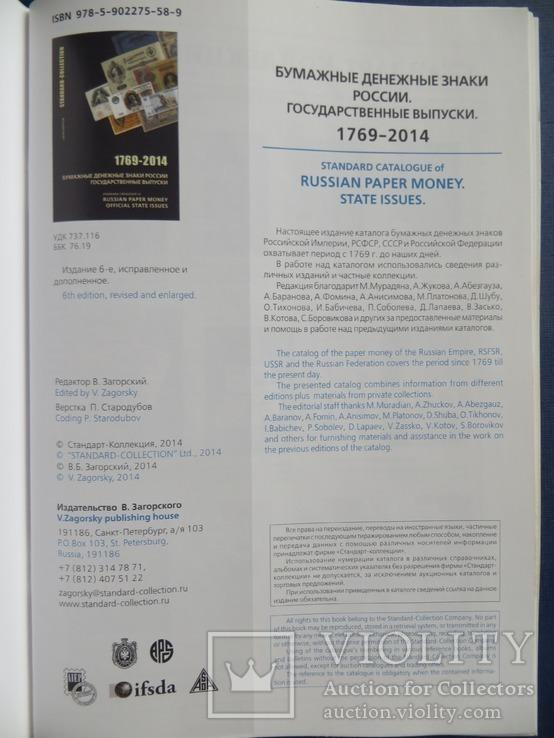 Бумажные денежные знаки России гос. выпуски 2014, фото №3