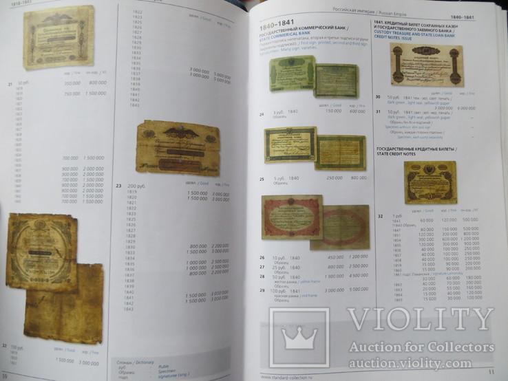 Бумажные денежные знаки России гос. выпуски 2014, фото №4