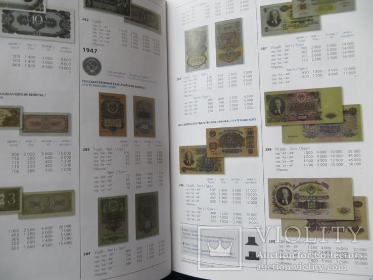 Бумажные денежные знаки России гос. выпуски 2014, фото №7