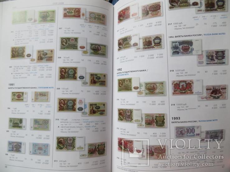 Бумажные денежные знаки России гос. выпуски 2014, фото №8