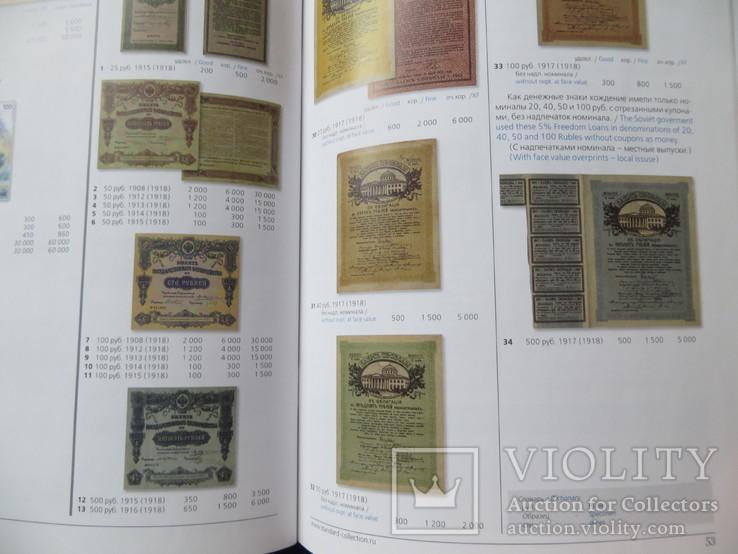 Бумажные денежные знаки России гос. выпуски 2014, фото №9