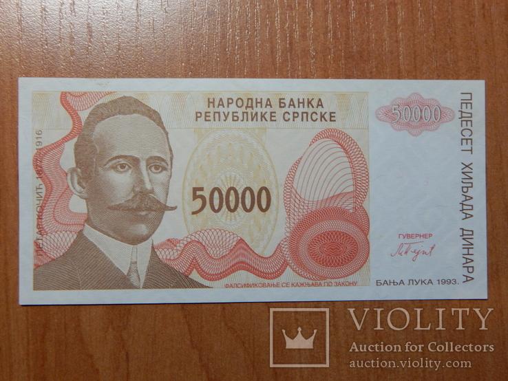Бона 50000 динар, Сербия