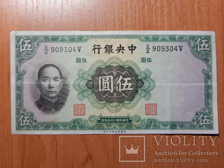 Бона 5 юаней, 1936 г Китай