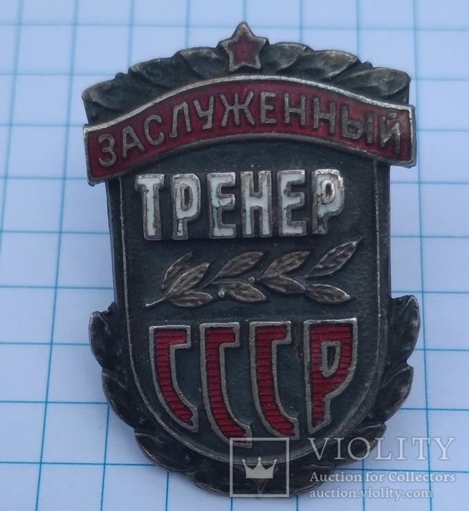 Заслуженный тренер СССР.Номер 902.