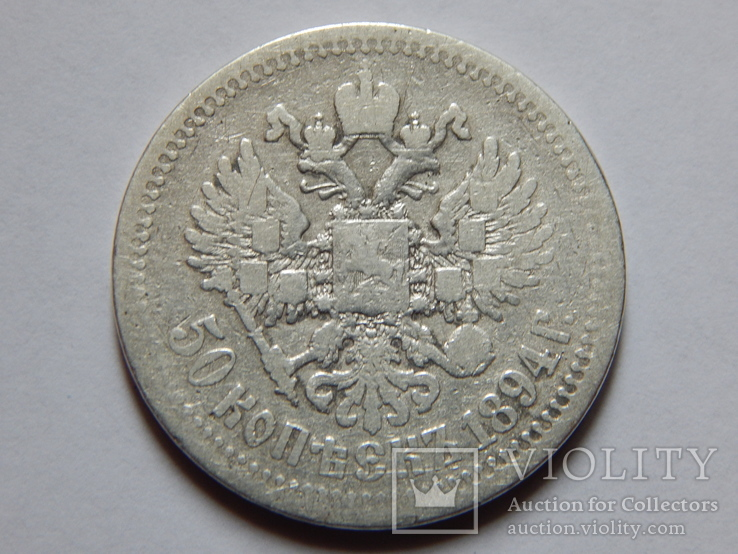 50 копеек, 1894 г Россия