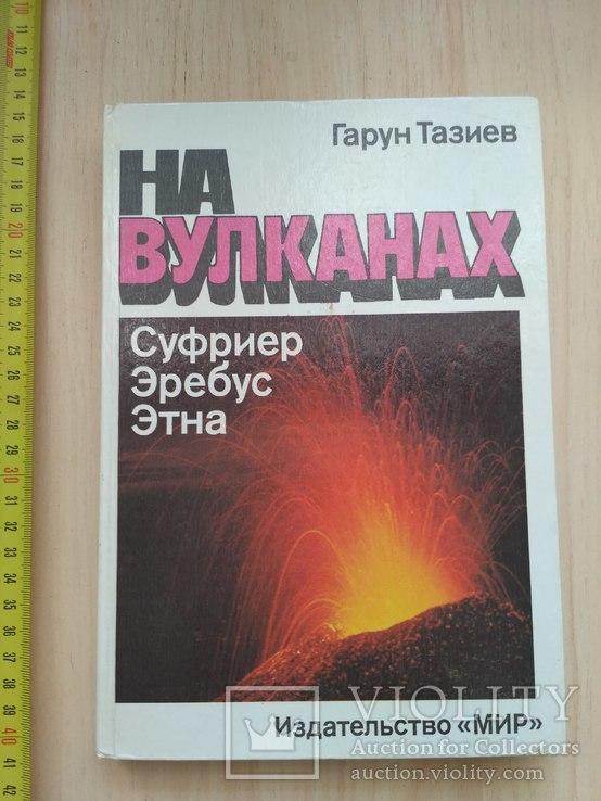 """Тазиев Г. """"На вулканах"""" 1987р., фото №2"""