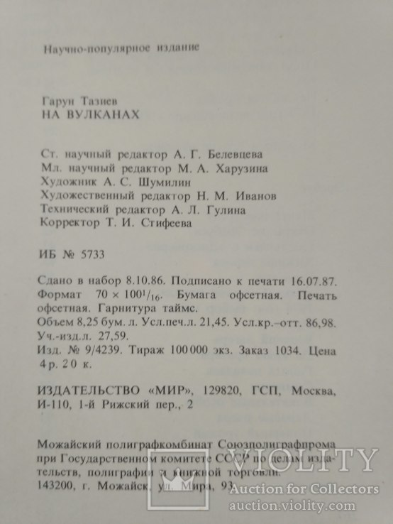 """Тазиев Г. """"На вулканах"""" 1987р., фото №6"""