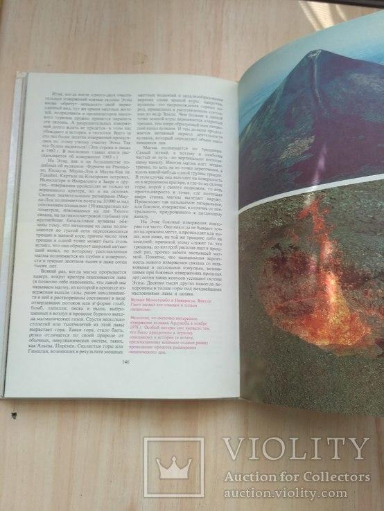 """Тазиев Г. """"На вулканах"""" 1987р., фото №8"""