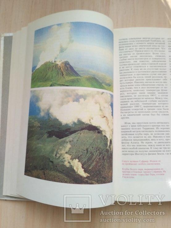 """Тазиев Г. """"На вулканах"""" 1987р., фото №11"""
