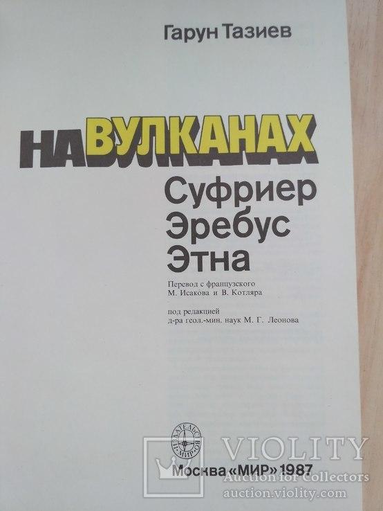 """Тазиев Г. """"На вулканах"""" 1987р., фото №12"""