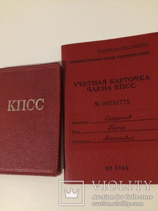 Партбилет СССР и членская книга на одного