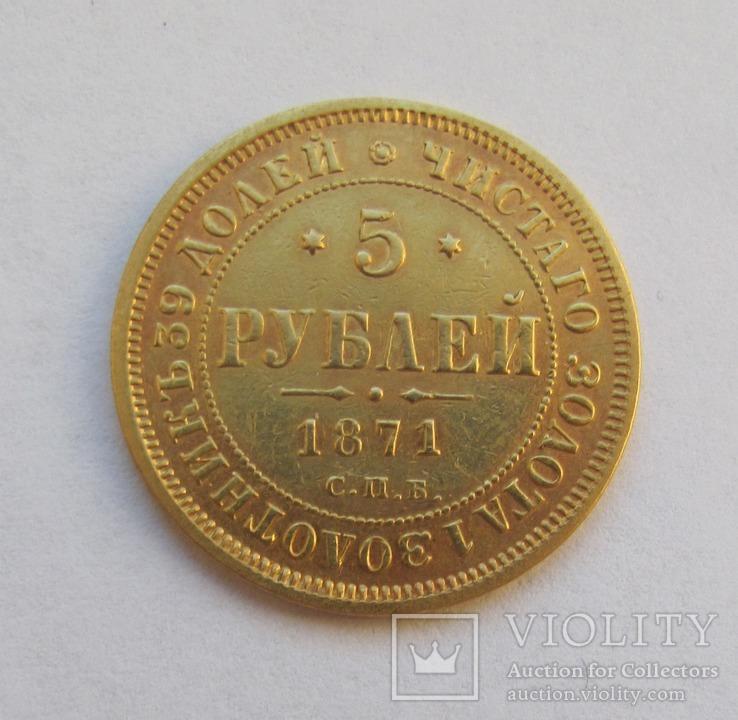 5 рублей 1871 год (R1)