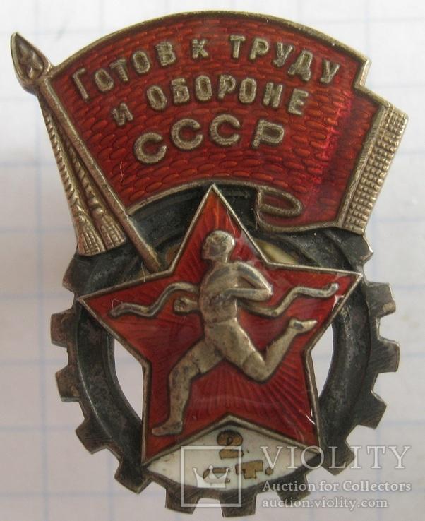 ГТО 2 ст №А35771 Серебро Люкс