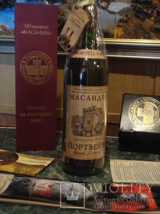 Вино. Портвейн белый Сурож. Массандра 0,7 л. Урожая 1975 г.