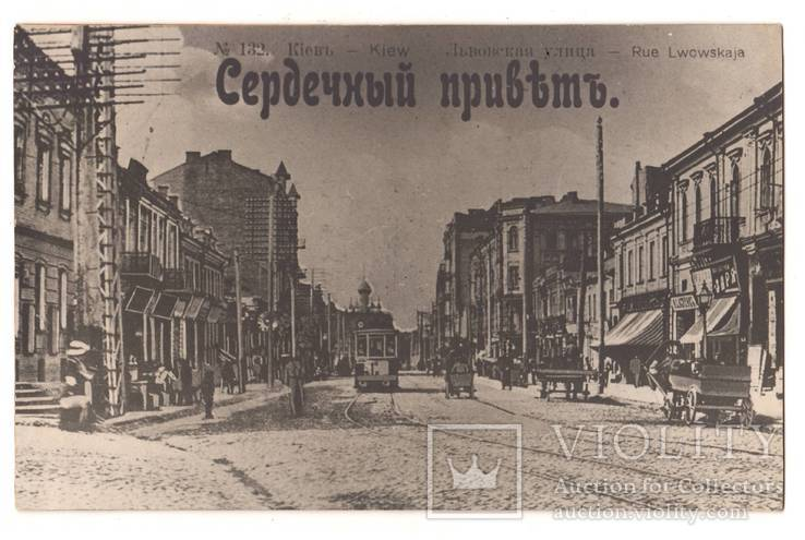 Киев,улица Львовская, Сердечный привет, N 132 Raphael Tuck & Sons