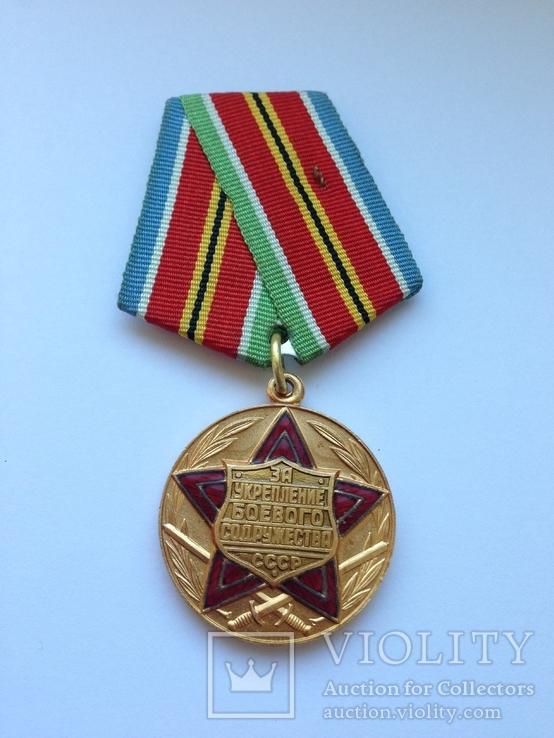За зміцнення бойової співдружності (тираж 20 000)