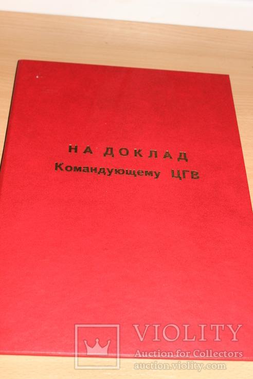 Папка на доклад командующему ЦВГ