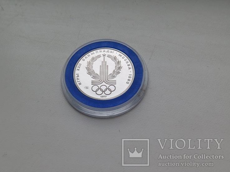 150 рублей 1977 года Эмблема Олимпиада-80 (платина) 15,55 грамм 999,9' Proof