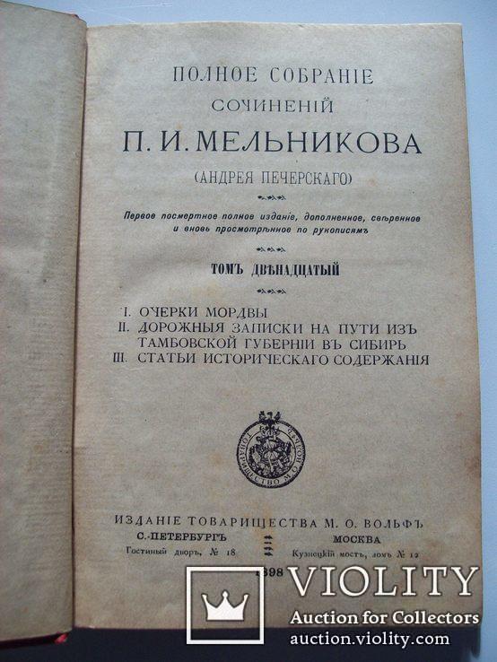 1898 г. Дорожные записки в Сибирь, фото №6