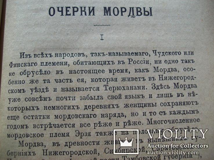 1898 г. Дорожные записки в Сибирь, фото №8