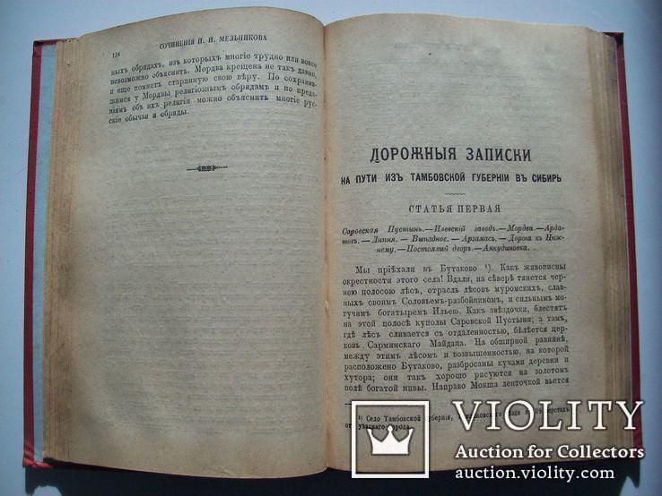 1898 г. Дорожные записки в Сибирь, фото №9