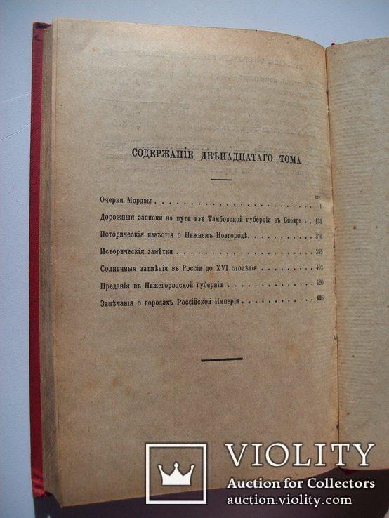 1898 г. Дорожные записки в Сибирь, фото №10