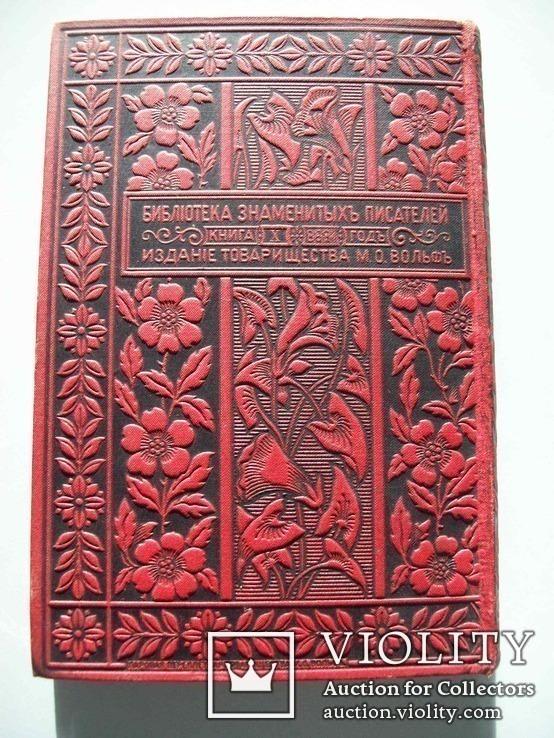 1898 г. Дорожные записки в Сибирь, фото №13