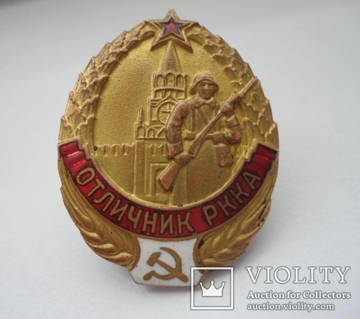 Отличник РККА № 48744
