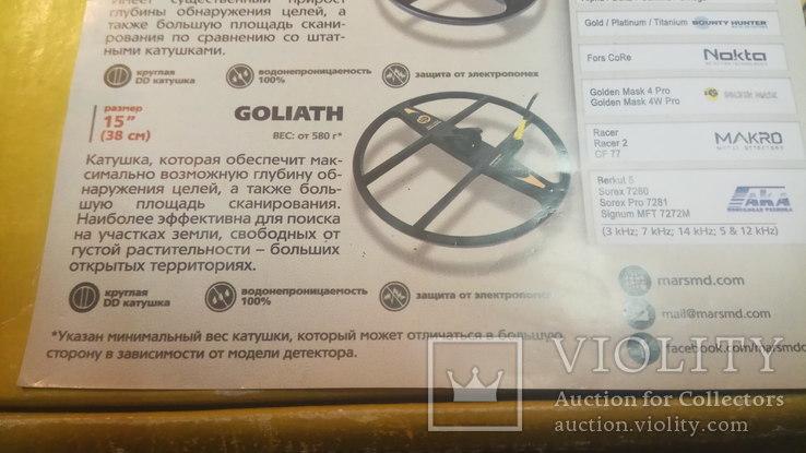 Двухчастотная катушка Goliath для Minelab