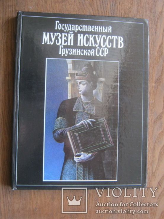 Государственный Музей Искусств Грузинской ССР, фото №2