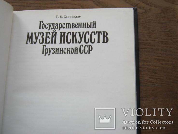 Государственный Музей Искусств Грузинской ССР, фото №4