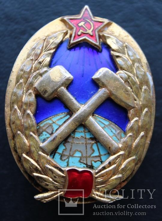 Знак Горный институт СССР