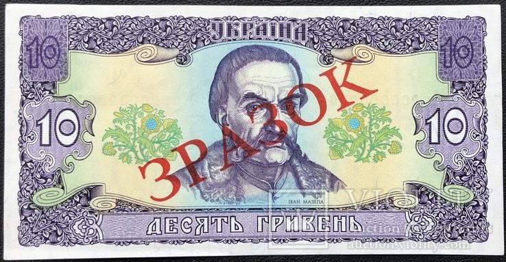 10 гривень 1992 рік. Зразок